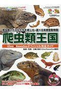 爬虫類王国 iZOO・KawaZooオフィシャル完全ガイドの本