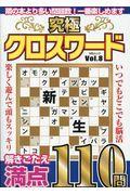 究極クロスワード VOL.8の本