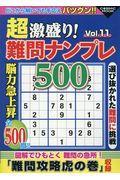超激盛り!難問ナンプレ500 Vol.11の本
