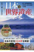 一生に一度は行きたい日本の世界遺産の本
