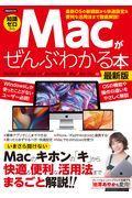 Macがぜんぶわかる本最新版の本
