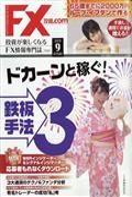 月刊 FX (エフエックス) 攻略.com (ドットコム) 2019年 09月号...の本