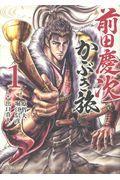 前田慶次かぶき旅 1の本