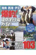 湘南・西湘・伊豆爆釣!堤防釣り場ガイドの本