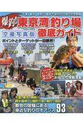 爆釣!東京湾釣り場徹底ガイドの本