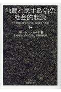 独裁と民主政治の社会的起源 下の本