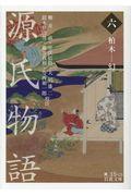 源氏物語 6の本