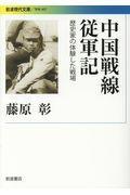 中国戦線従軍記の本
