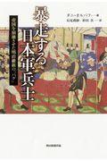 暴走する日本軍兵士の本