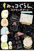 すみっコぐらし スクラッチアート キラキラレインボーの本