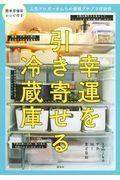 幸運を引き寄せる冷蔵庫の本