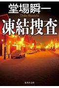 凍結捜査の本