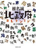 椎名誠[北政府]コレクションの本