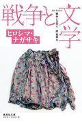 ヒロシマ・ナガサキの本