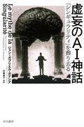 虚妄のAI神話の本
