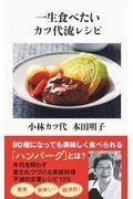 一生食べたいカツ代流レシピの本