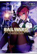 RAIL WARS! 17の本