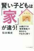 賢い子どもは「家」が違う!の本