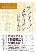 ナラティブ・メディスンの原理と実践の本