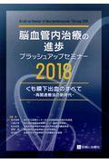 脳血管内治療の進歩ブラッシュアップセミナー 2018の本