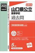 山口県公立高等学校 2020年度受験用の本
