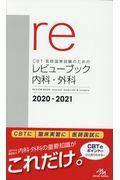 第13版 CBT・医師国家試験のためのレビューブック 内科・外科 2020ー2021の本