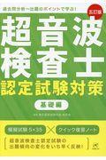 五訂版 超音波検査士認定試験対策基礎編の本