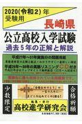 長崎県公立高校入学試験 2020(令和2)年受験用の本