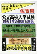 佐賀県公立高校入学試験 2020(令和2)年受験用の本