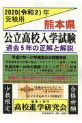 熊本県公立高校入学試験 2020(令和2)年受験用の本