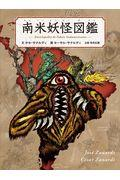 南米妖怪図鑑の本