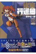 特装版 氷室行進曲冬木GameOver 1の本