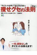 改訂版 痩せグセの法則の本