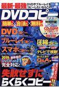 最新・最強DVDコピーマスターの本