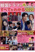 韓国ドラマのすべてがわかる 2020の本