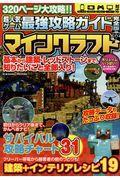 超人気ゲーム最強攻略ガイド完全版 マインクラフトの本