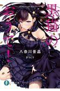 黒猫のおうて!の本