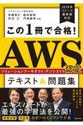 この1冊で合格!AWS認定ソリューションアーキテクトーアソシエイトテキスト&問題集の本