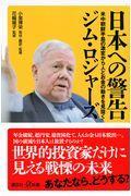 日本への警告の本