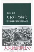 ヒトラーの時代の本