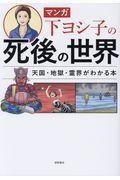 マンガ下ヨシ子の死後の世界の本