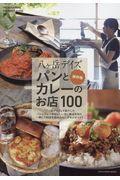 八ヶ岳デイズパンとカレーのお店100の本