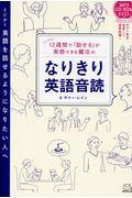 12週間で「話せる」が実感できる魔法のなりきり英語音読の本