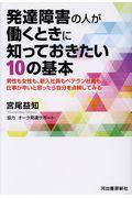 発達障害の人が働くときに知っておきたい10の基本の本