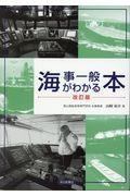 改訂版 海事一般がわかる本の本