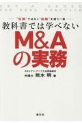 教科書では学べないM&Aの実務の本