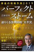 パーフェクトストーム 迫りくる世界同時「大不況」の本