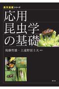 応用昆虫学の基礎の本