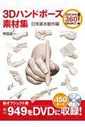 トレスし放題!3Dハンドポーズ素材集の本