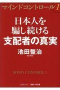 マインドコントロール 1の本